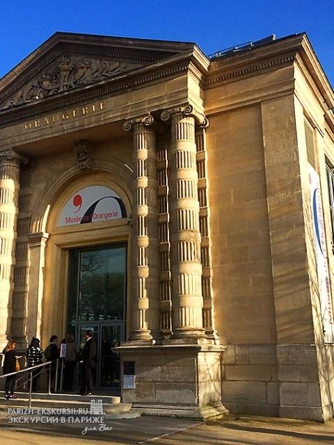 Музей в Париже - Оранжери