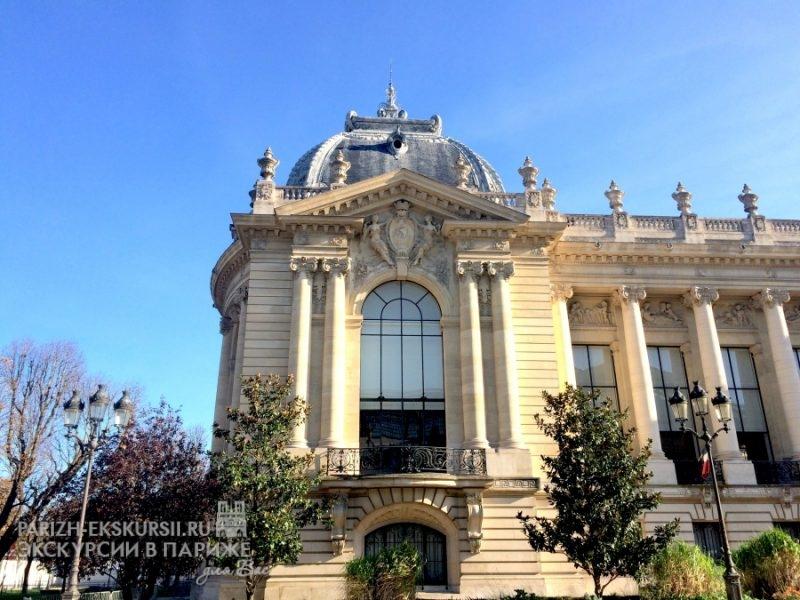 Малый дворец Париж